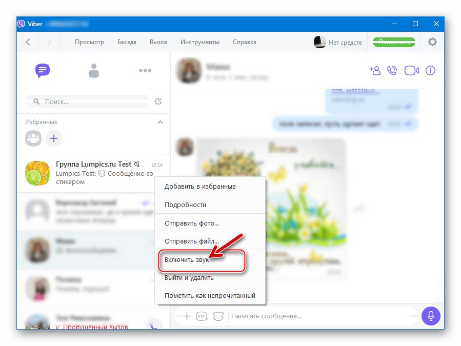 Viber для Windows активация звуковых уведомлений группы в мессенджере