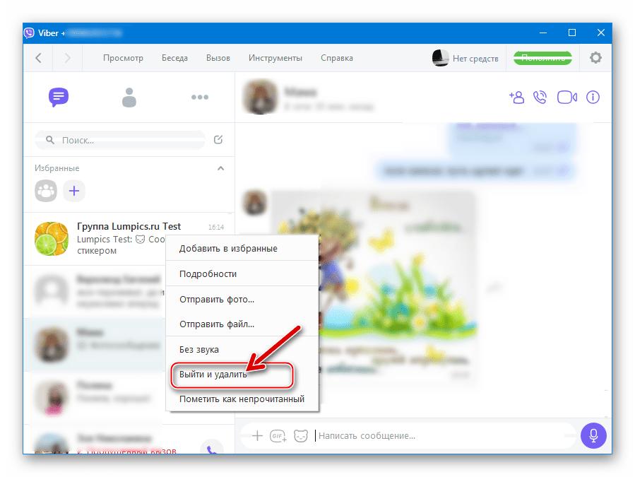 Viber для Windows меню группового чата - пункт Выйти и удалить