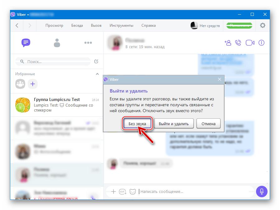 Viber для Windows отключение звуковых уведомлений, поступающих из группового чата