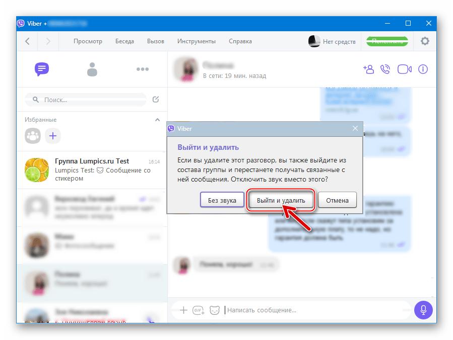 Viber для Windows подтверждение запроса о выходе из группового чата