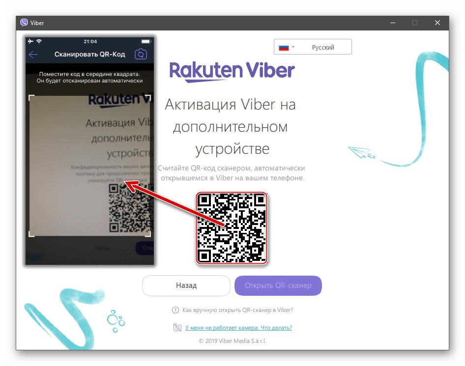 Viber для Windows сканирование QR-кода с iPhone