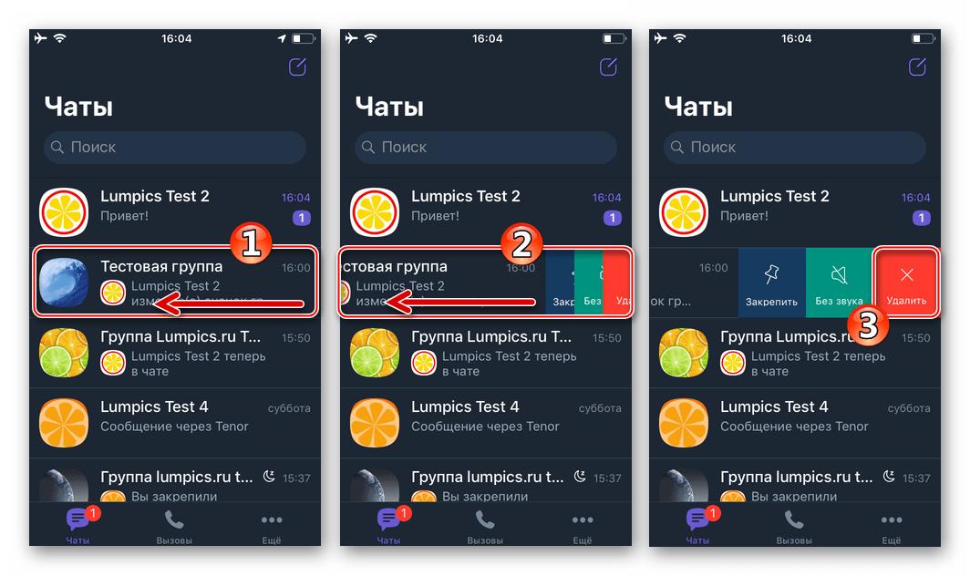 Viber для iOS доступ к меню группы - кнопка Удалить