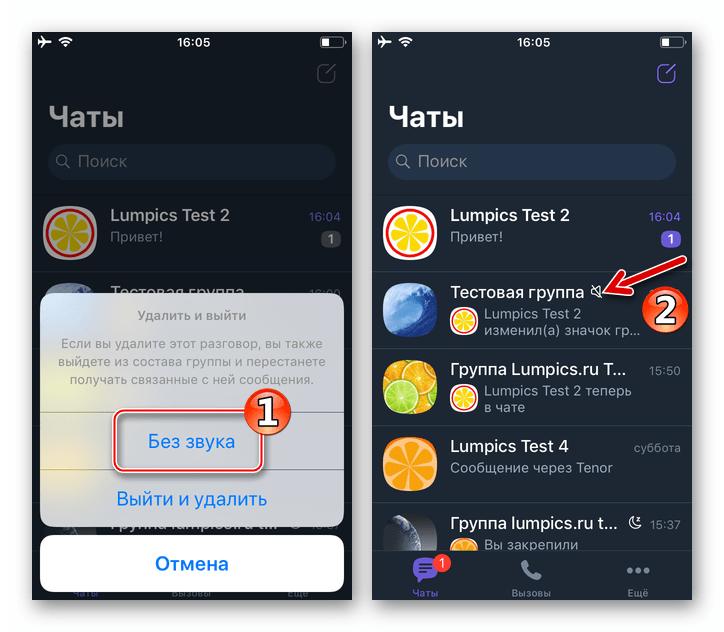 Viber для iOS отключение звуковых уведомлений группового чата