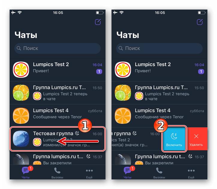 Viber для iOS включение деактивированной группы в мессенджере