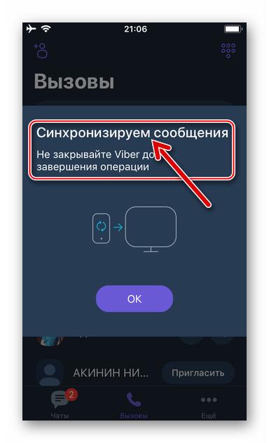 Viber для iPhone процесс синхронизации мобильного клиента и десктопной версии мессенджера