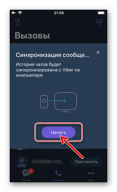 Viber для iPhone - выдача разрешения на начало копирования данных в десктопную версию мессенджера