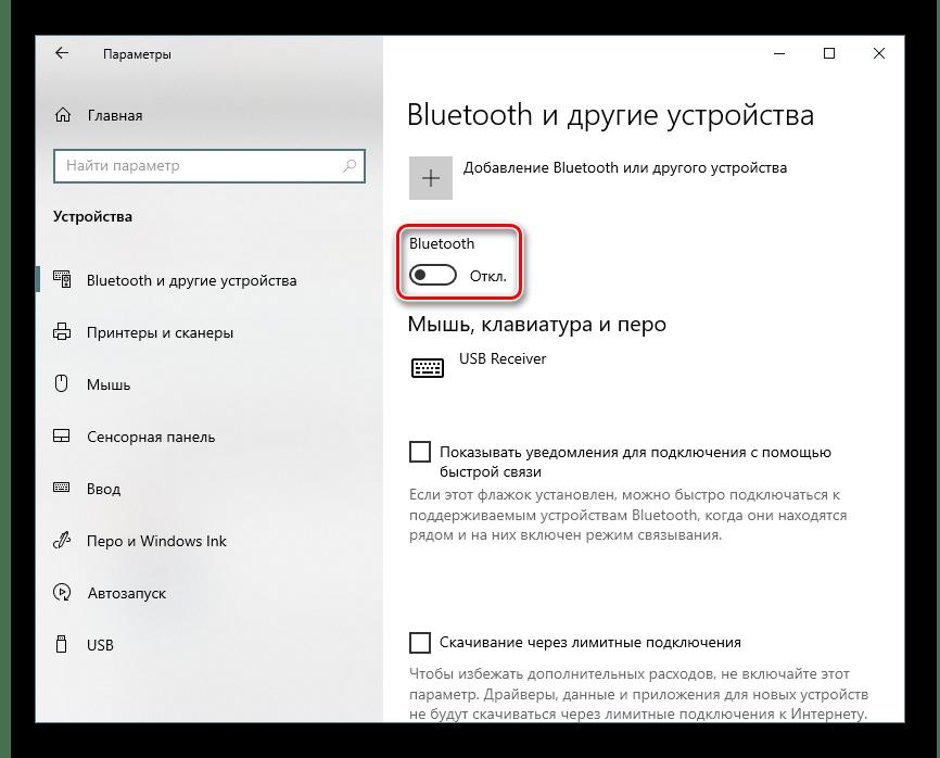 Включение Bluetooth через Параметры в Windows 10
