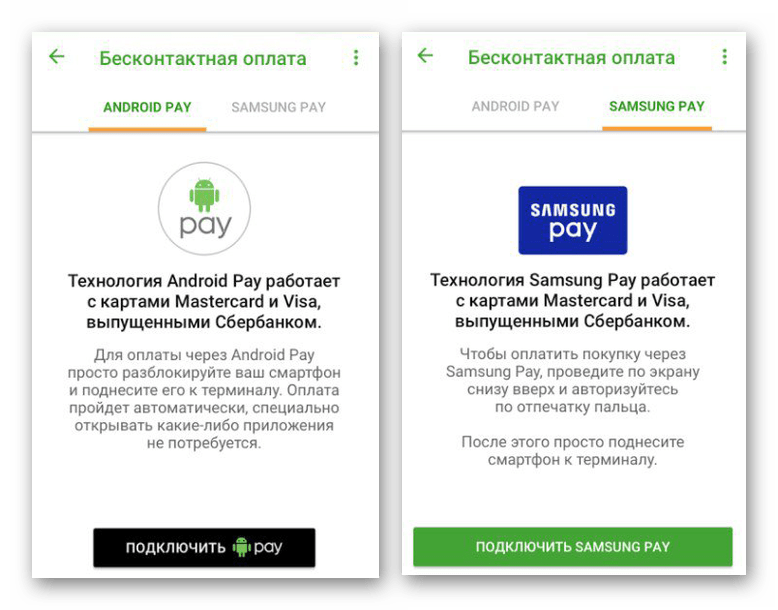 Включение бесконтактной оплаты в Сбербанк Онлайн на Android