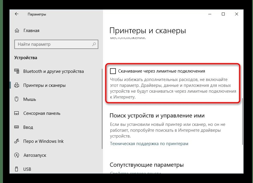 Включение режима скачивания через лимитные подключения в Windows 10