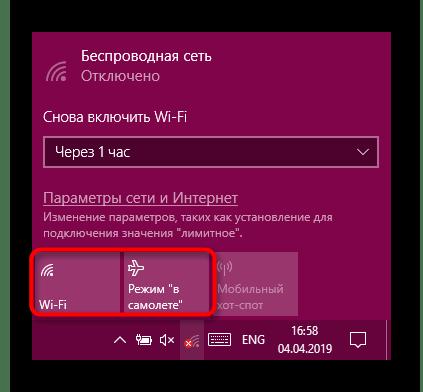 Включить Wi-Fi через всплывающее меню или отключить режим в самолете в Windows 10