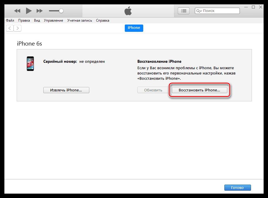 Восстановление iPhone из режима DFU в программе iTunes