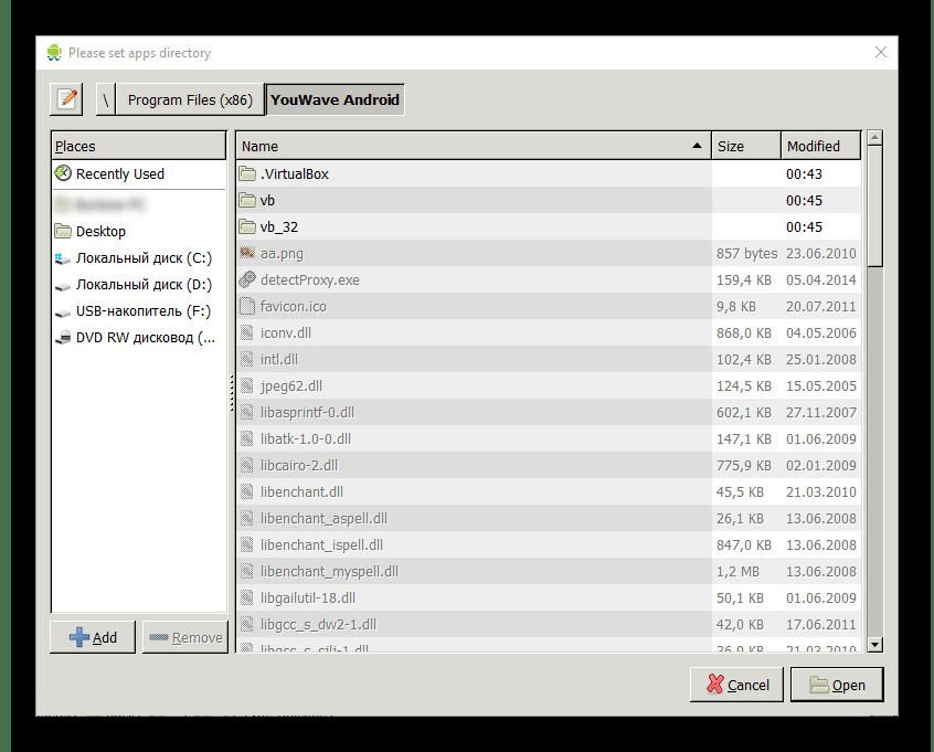 Возможность добавления приложения в эмуляторе YouWave