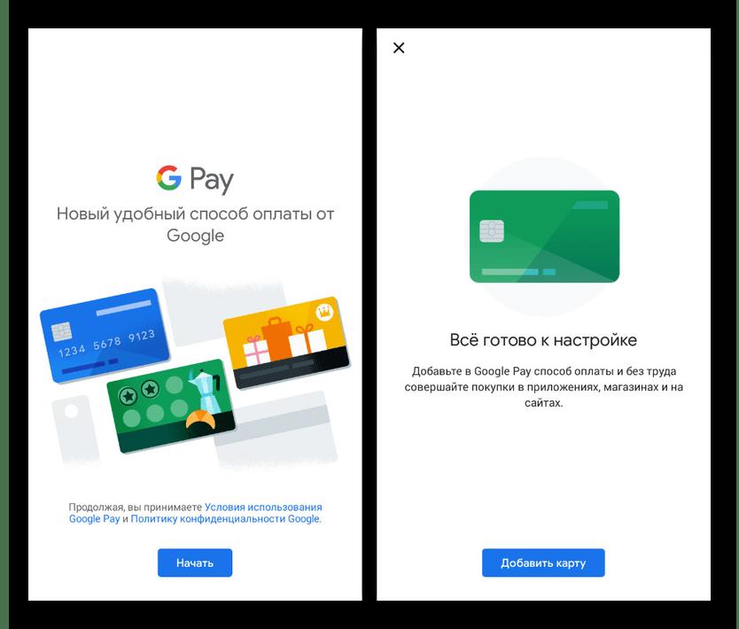 Возможность привязки карты в Google Pay на Android