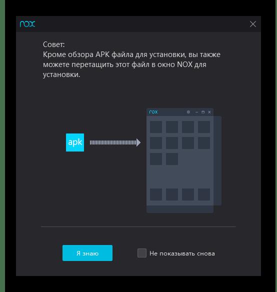 Возможность установки APK-приложений в Nox App Player
