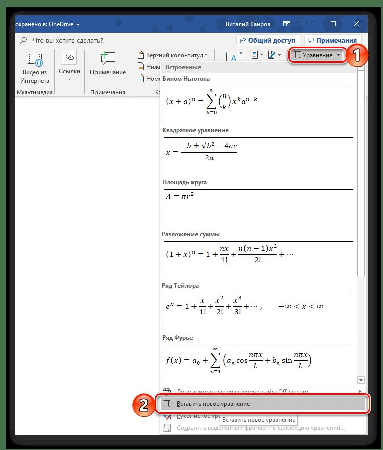 Вставить новое уравнение в программе Microsoft Word