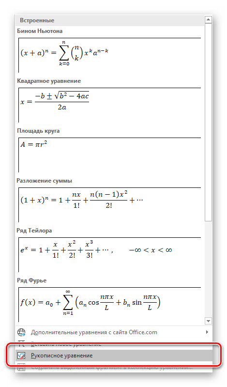 Вставка рукописного уравнения в программе Microsoft Word