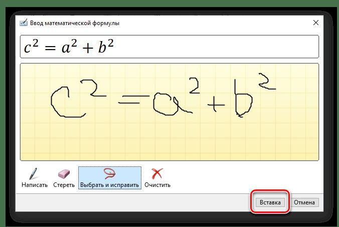 Вставка записанной формулы в документ в программе Microsoft Word