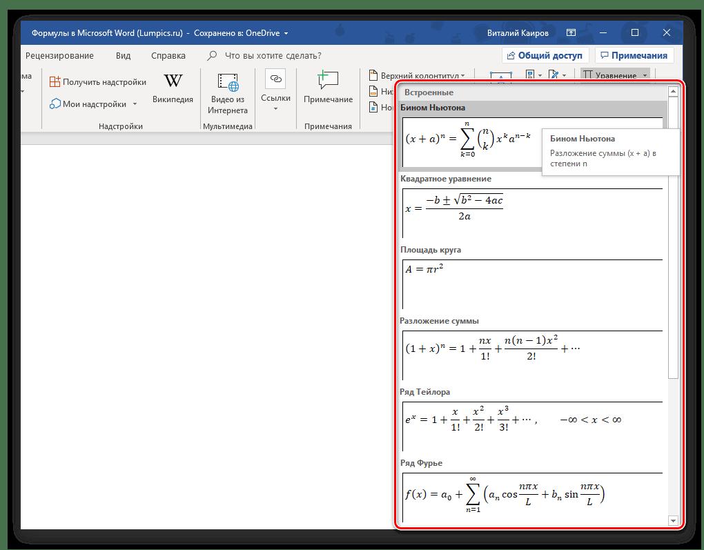 Встроенный набор математических уравнений в программе Microsoft Word