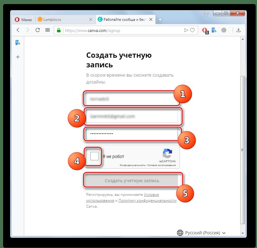 Введение регистрационных данных в сервисе Canva в браузере Opera
