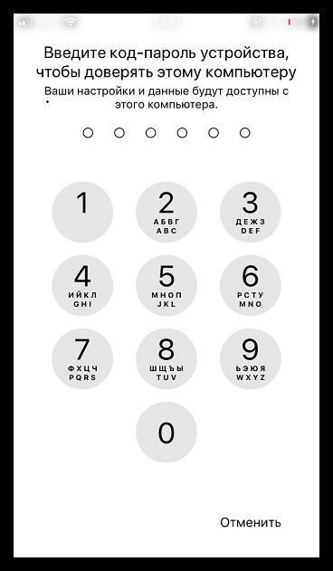 Ввод кода-пароля для подтверждения связи iPhone с компьютером