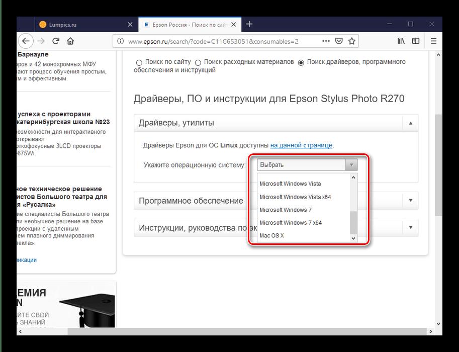 Выбор ОС для получения драйвера для epson r270 посредством сайта производителя