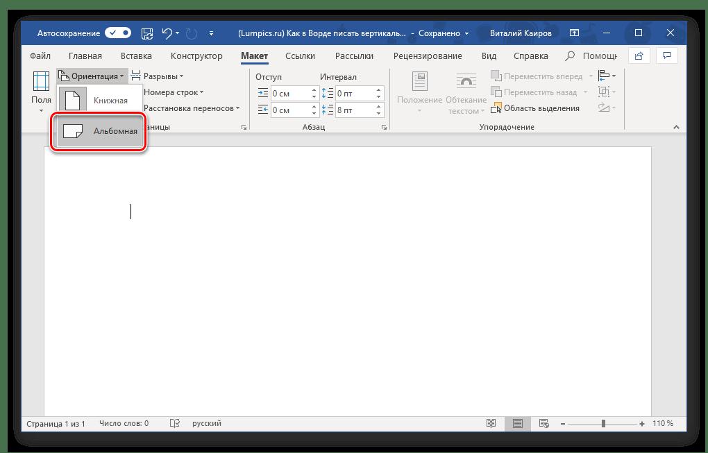 Выбор альбомной ориентации для страницы документа в программе Microsoft Word