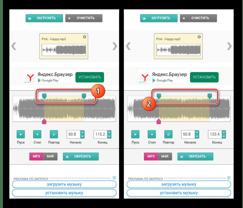 Выбор диапазона обрезки на онлайн-сервисе Ringtosha на Android