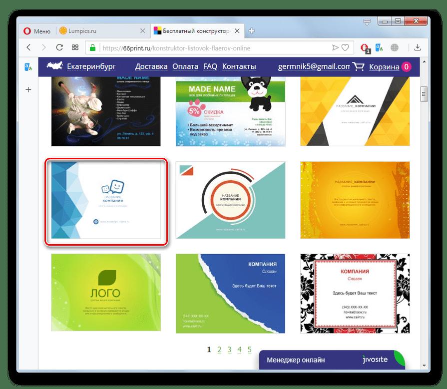 Выбор макета в онлайн-сервисе 66print.ru в браузере Opera