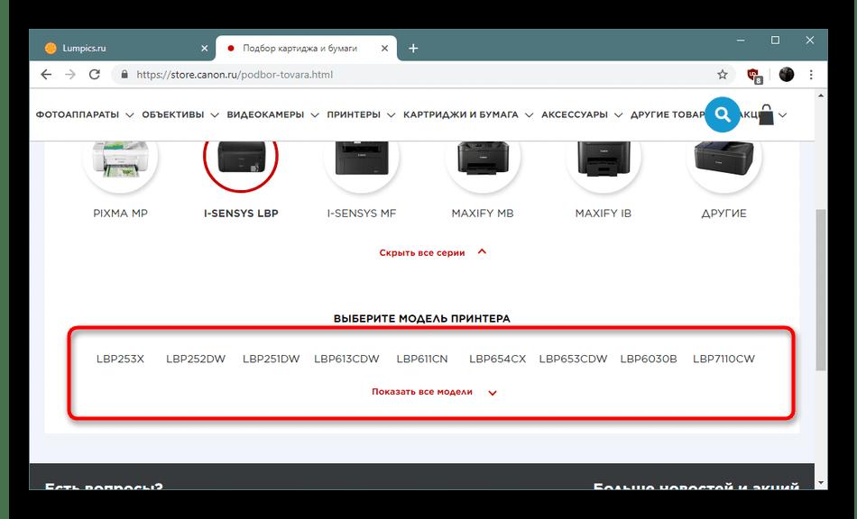 Выбор модели принтера в официальном магазине Canon для проверки с картриджем Q2612A