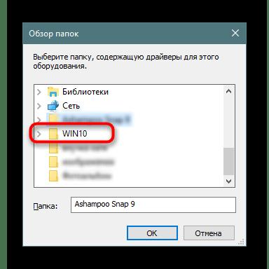 Выбор папки с файлами драйвера сетевой карты для установки в Windows 10