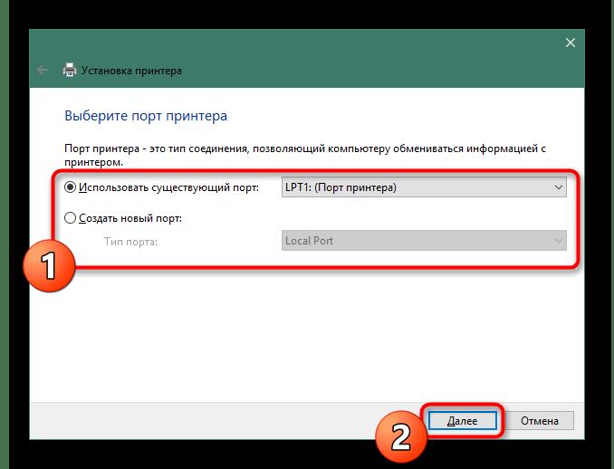 Выбор порта для подключения принтера KYOCERA FS-1120MFP при установке