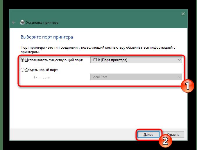 Выбор порта для принтера Canon PIXMA MG3640 при добавлении в Windows 10