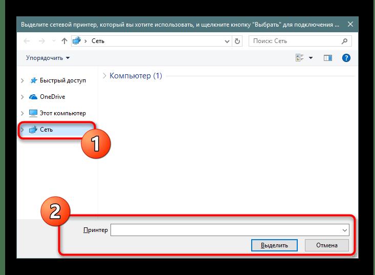 Выбор сетевого принтера через Проводник в операционной системе Windows 10