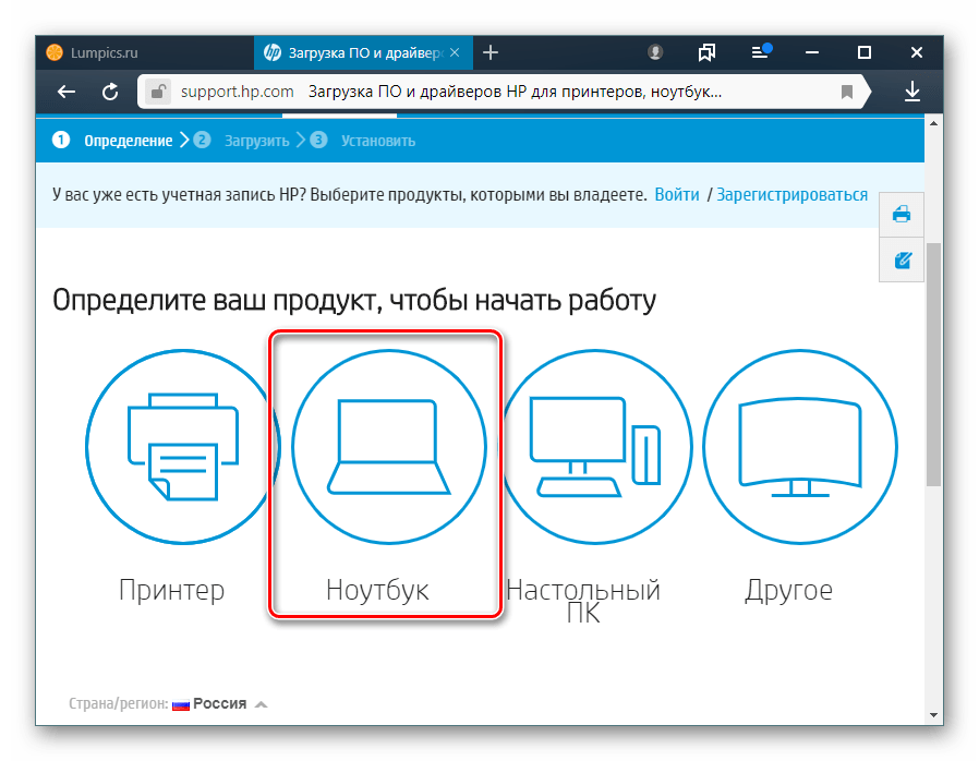 Выбор типа продукции на вебвебвебвебвебвебвебвебсайт        е HP