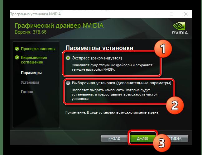 Выбор типа установки для драйвера NVIDIA GeForce GT 730 в программе-инсталляторе
