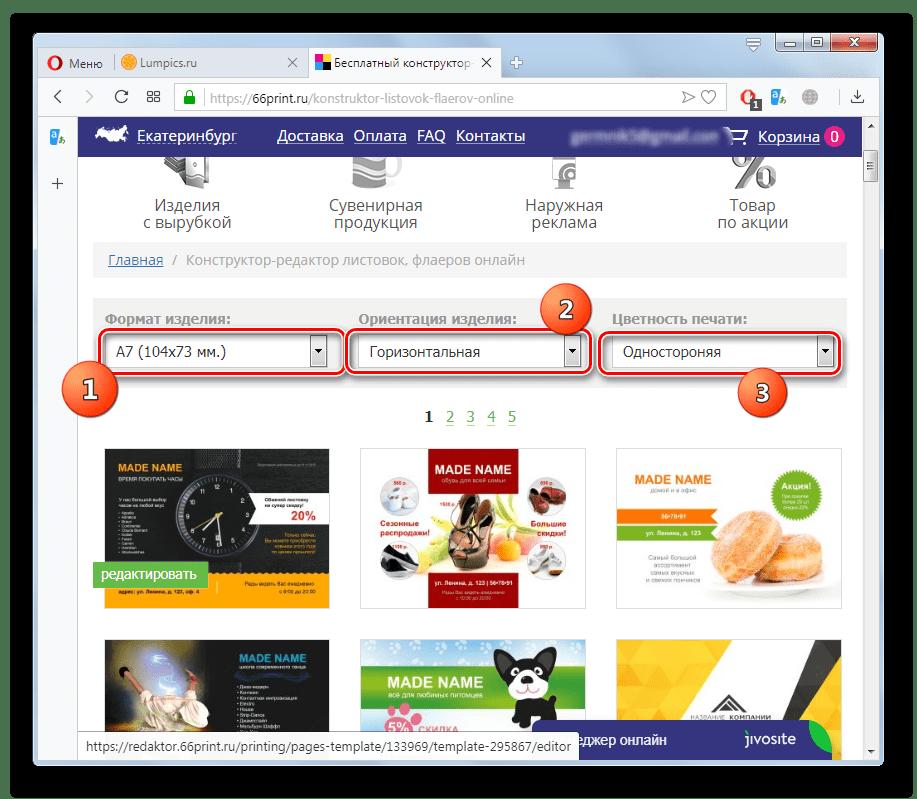 Выбор условий для шаблона в конструкторе листовок и флаеров в онлайн-сервисе 66print.ru в браузере Opera