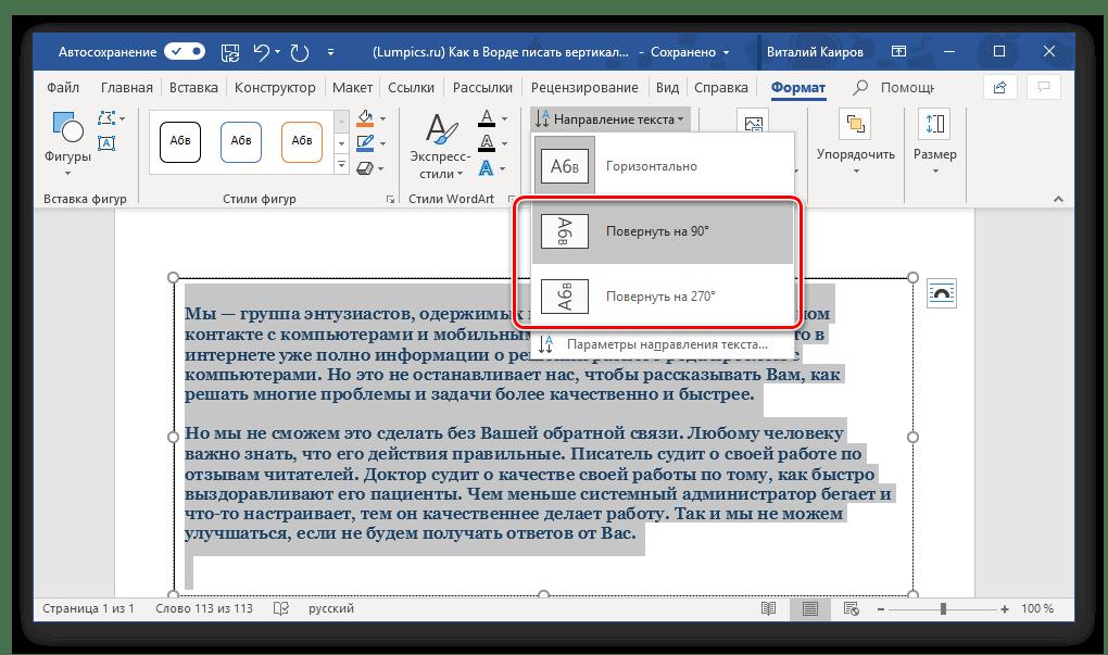 Выбор вариантов поворота текстового поля в программе Microsoft Word