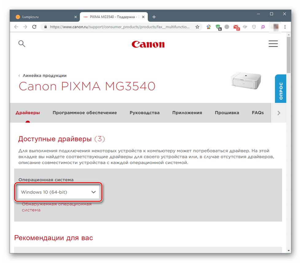 Выбор версии операционной системы на официальном сайте поддержки Canon PIXMA MG3540