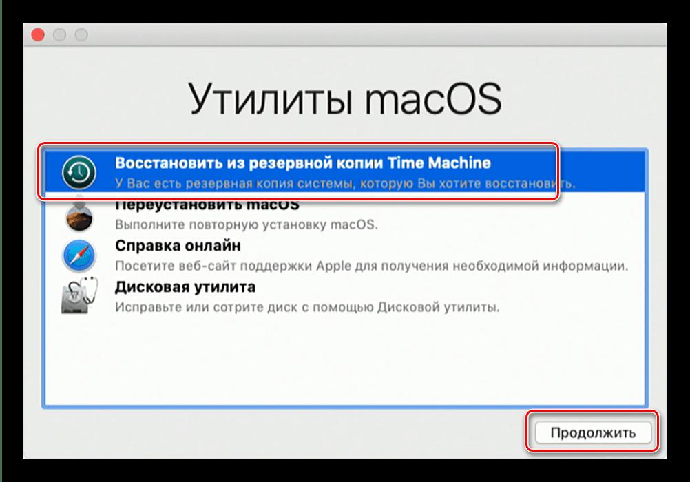 Vybrat-Time-Machine-v-kachestve-varianta-vosstanovleniya-MakBuka