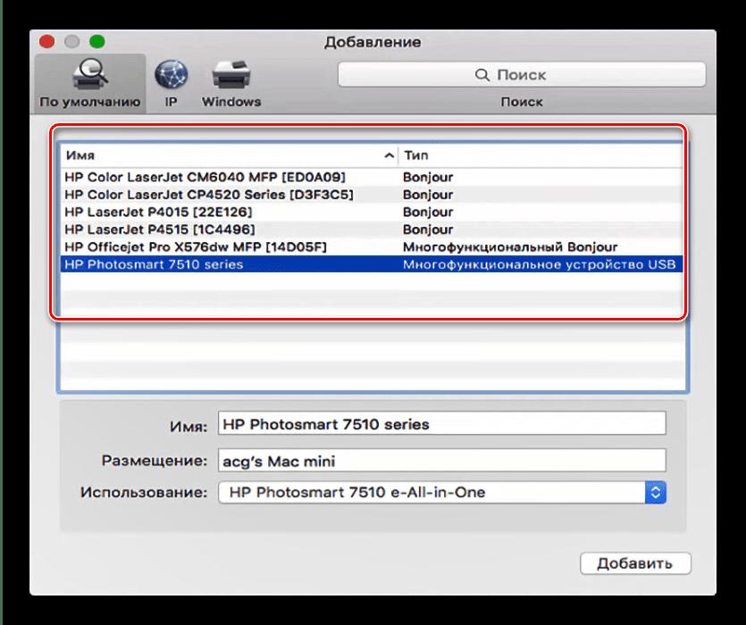 Выбрать принтер для подключения к MacBook