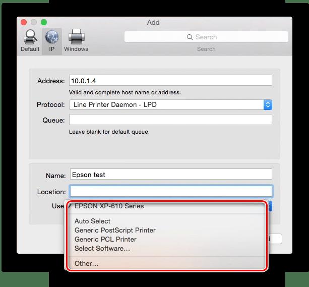 Выбрать протокол сетевого принтера для подключения к MacBook
