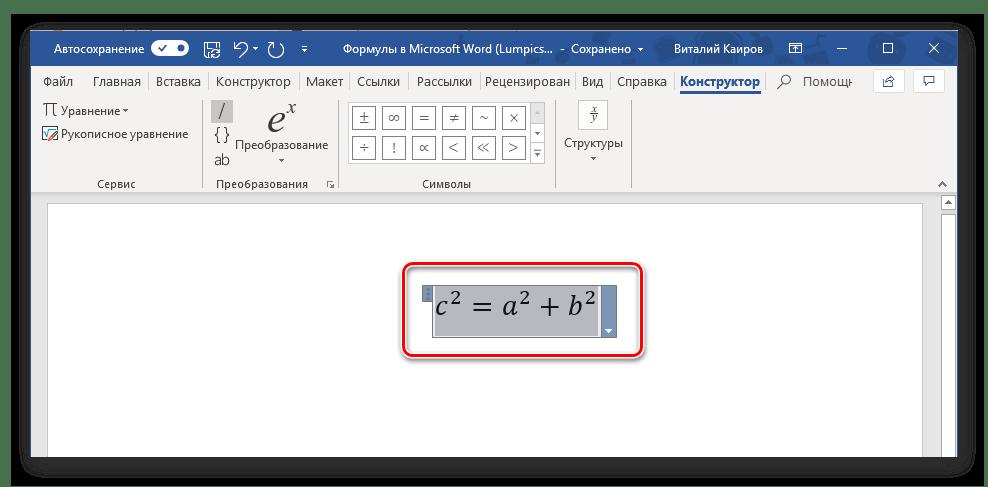 Выделение созданного уравнения для его сохранения в программе Microsoft Word