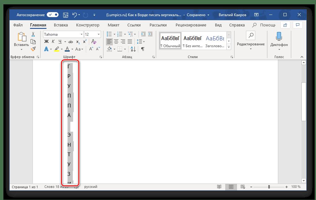 Выделение текста, записанного в столбик в программе Microsoft Word