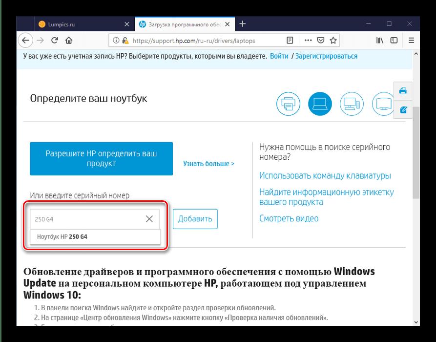 Вызвать страницу устройства для загрузки драйверов к HP 250 G4 посредством официального сайта