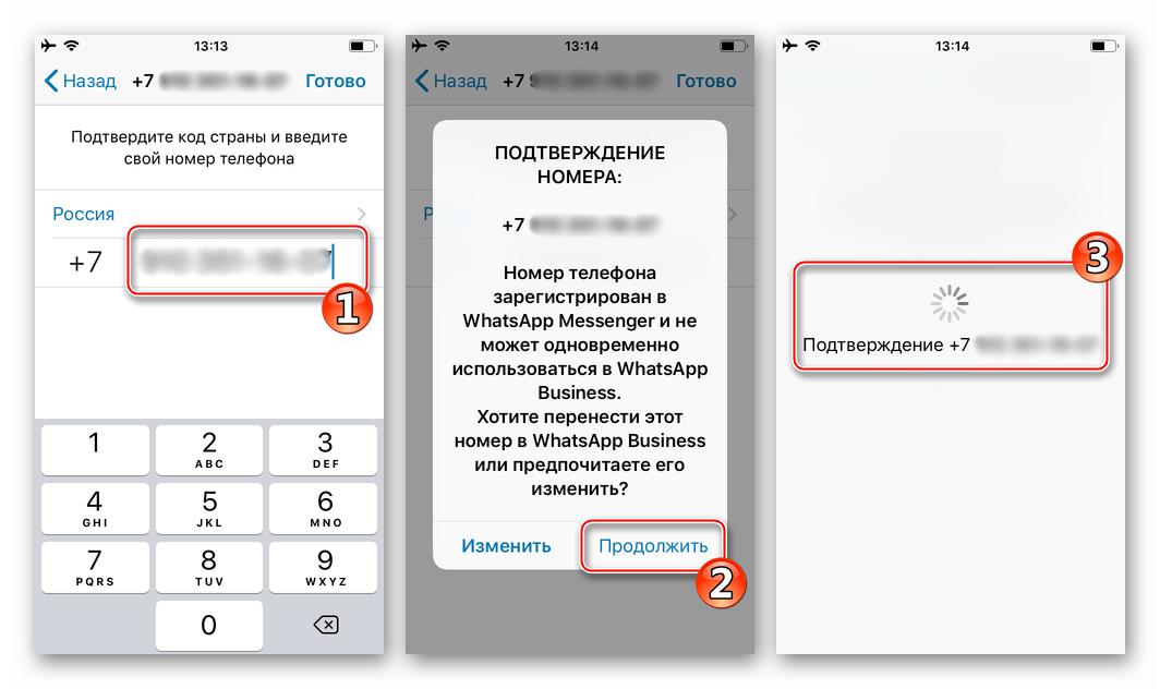 WhatsApp Business для iOS авторизация в мессенджере через приложение - ввод номера телефона
