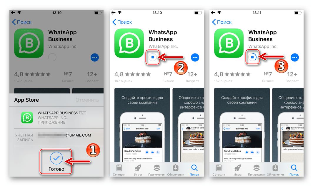 WhatsApp Business для iOS процесс установки приложения на iPhone