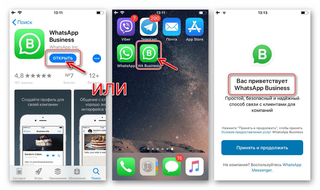 WhatsApp Business для iPhone - первый запуск приложения