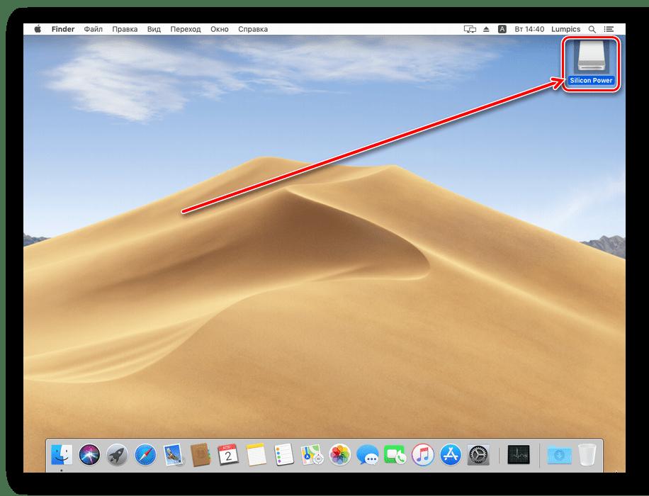 Ярлык быстрого доступа к открытию флешки на MacBook