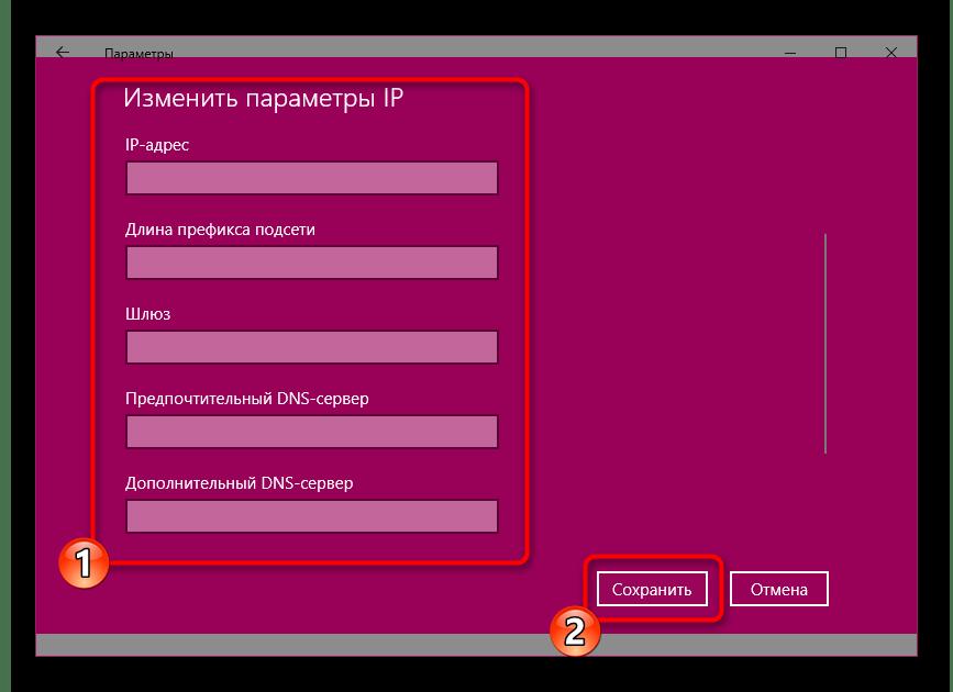 Задать конфигурацию для статического подключения по протоколу IPv4 в Windows 10