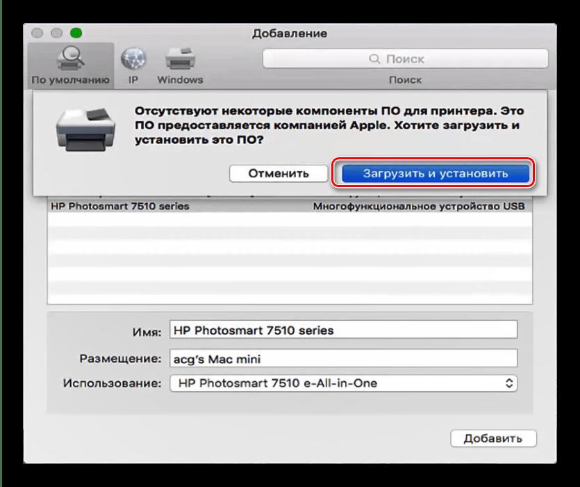Загрузка драйверов для подключения локального принтера к MacBook